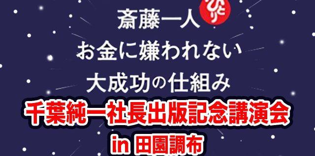 千葉純一社長出版記念講演会