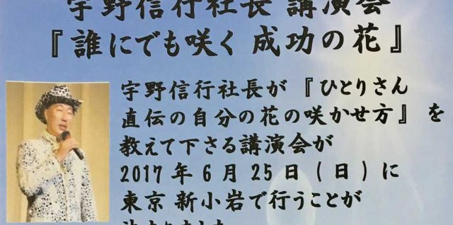 宇野信行社長講演会1