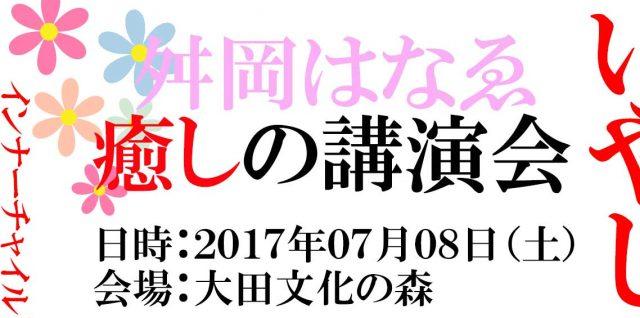 癒しの講演会-20170708