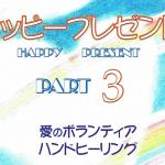 ハッピープレゼントPART3